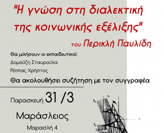 πρόσκληση_Βιβλιοπαρουσίαση Παυλίδης