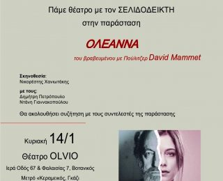 πρόσκληση_θέατρο